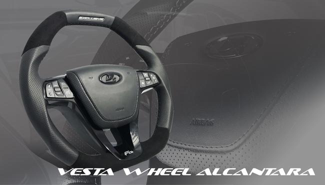 Анатомическое рулевое колесо Vesta/X Ray