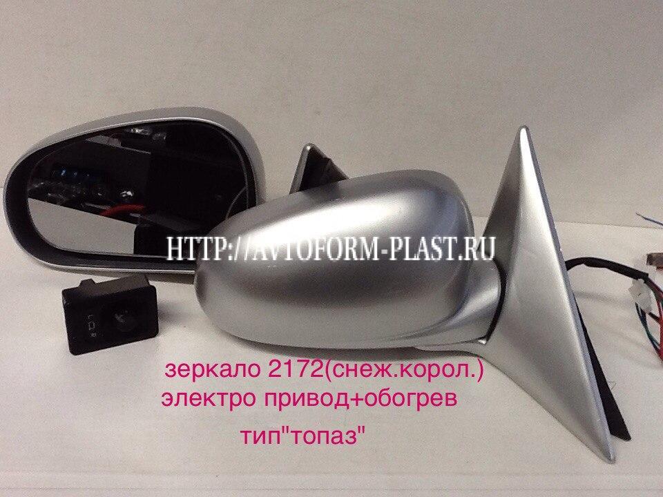 Зеркала ВАЗ 2170 ТОПАЗ (эл.привод+обогрев)